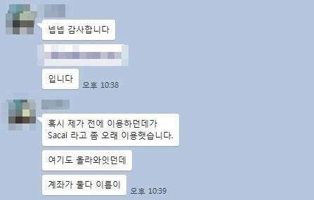 먹튀검증업체 먹튀잡스