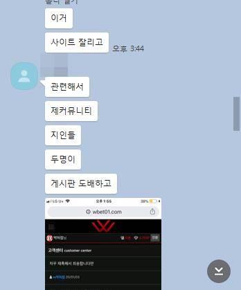 더블유벳 wbet 먹튀사이트 먹튀검증업체 먹튀잡스