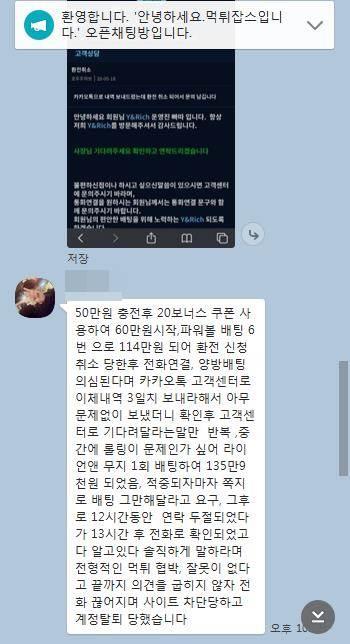 그래프 토토 사이트 먹튀 조심하세요! 먹튀사이트 안내: 가루비 garubi 영앤리치 Y&Rich 조선 cho-555.com