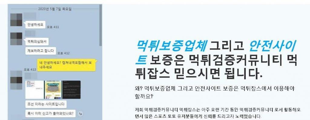 먹튀검증 커뮤니티 먹튀잡스 !