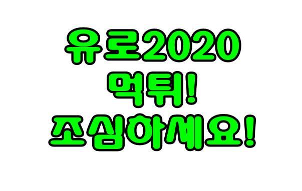 유로2020 온라인 사설토토사이트 먹튀조심하세요! 2020유로