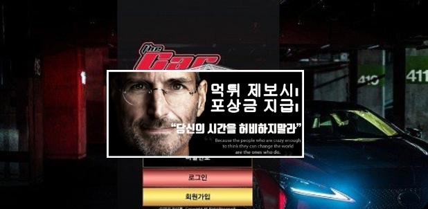 카살롱 토토 먹튀 TC-SN.COM 먹튀사이트 먹튀검거완료 먹튀 스포츠토토
