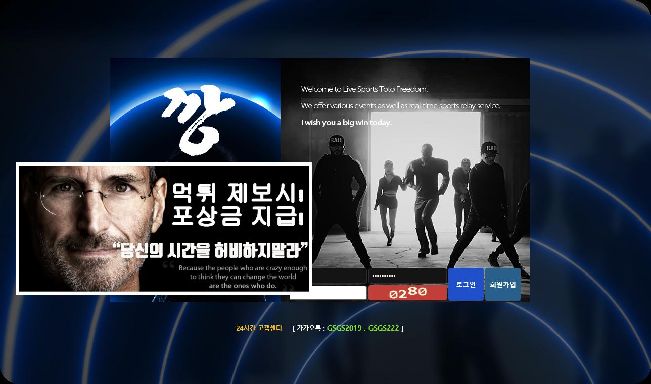 활빈당 먹튀 (구) 깡 토토 먹튀 (신) 사이트입니다. 활빈당 -> 깡 리뉴얼 두곳 모두 먹사! 내용참고!