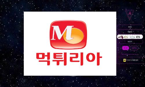 M 먹튀사이트 먹튀 확정 !토토사이트 먹튀검증 사이트 먹튀 리아에서 확실하게 검증받으시길 바랍니다.
