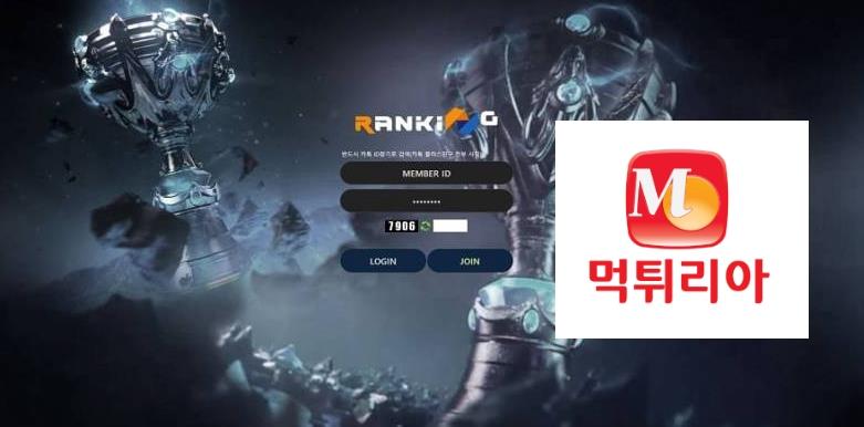 [검증요청] 랭킬 검증 rk-ing.com 토토사이트 먹튀검증업체 - 먹튀리아